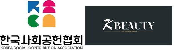 케이뷰티(K-BEAUTY) 매거진, 판매 수익금 전액 한국사회공헌협회에 기부 약정
