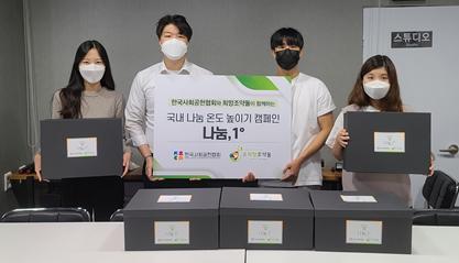 한국사회공헌협회·희망조약돌, '미혼모 인식개선 캠페인' 실시...퍼블릭뉴스 후원