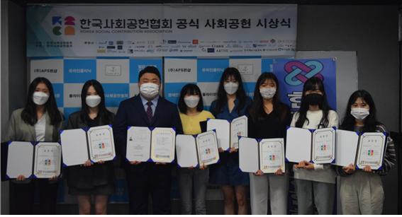 한국사회공헌협회, 2021 청년사회공헌시상식ㆍ청년챔프단 활동증명식 개최